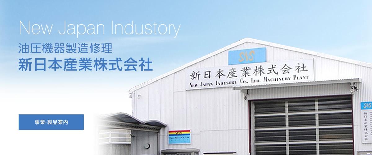 油圧機器製造修理 新日本産業株式会社の事業・製品案内